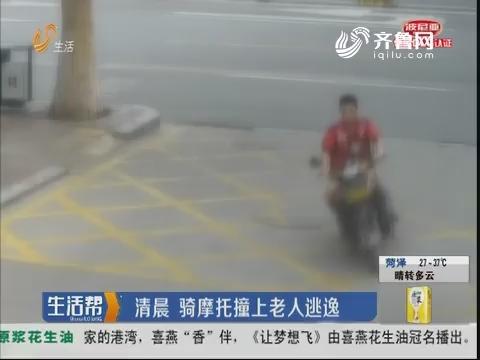 济宁:清晨 骑摩托撞上老人逃逸