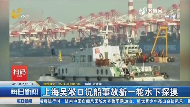 上海吴淞口沉船事故新一轮水下探摸