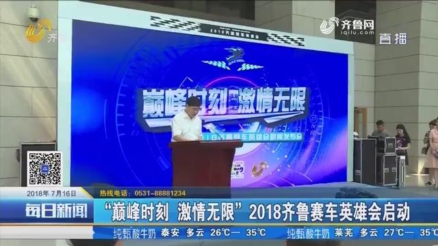 """""""巅峰时刻 激情无限""""2018齐鲁赛车英雄会启动"""