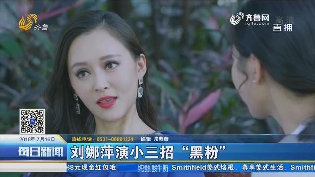 """好戏在后头:刘娜萍演小三招""""黑粉"""""""