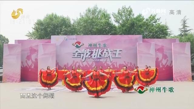 20180716《全能挑战王》:第二季潍坊站