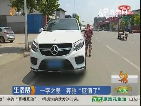 """潍坊:一字之差 奔驰""""贬值了"""""""