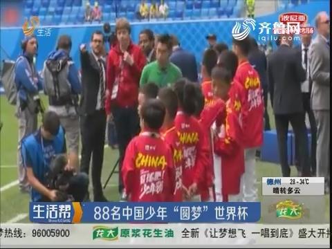 """88名中国少年""""圆梦""""世界杯"""