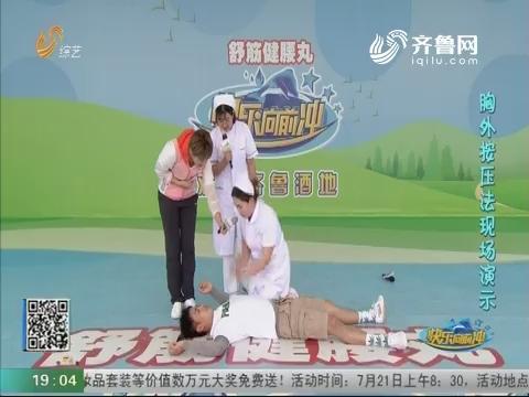 20180716《快乐向前冲》:白衣天使现场示范急救方法