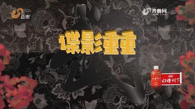 20180716《最炫国剧风》:谍影重重