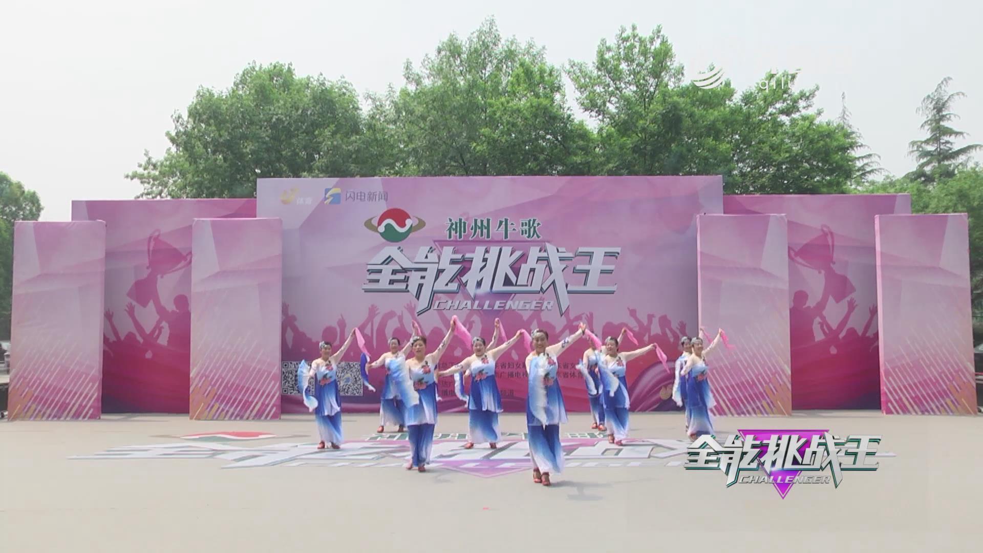 《全能挑战王》潍坊市坊子区新声歌舞团表演《情暖一家》