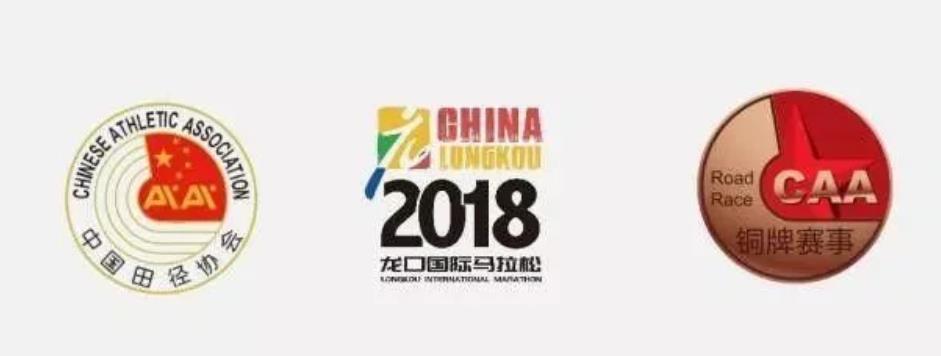 2018龙口国际马拉松10月开跑