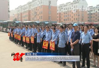 《问安齐鲁》07-14播出:《安全无小事:潍坊公交开展安全生产应急演练》