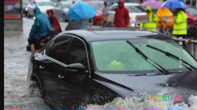《生活大求真》:城市内涝涉水行车?特别注意这几点,避免水淹发动机毁了爱车!