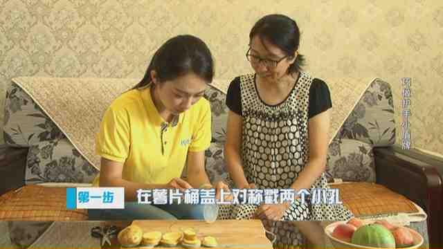 《加油!小妙招》:切菜切到手?不妨戴个护手小盾牌,只需三分钟轻松搞定!