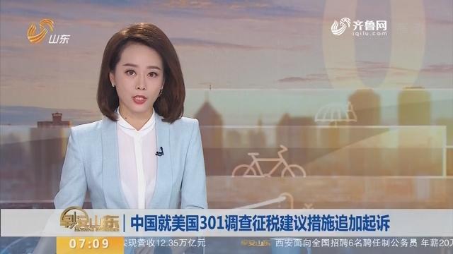 中国就美国301调查征税建议措施追加起诉