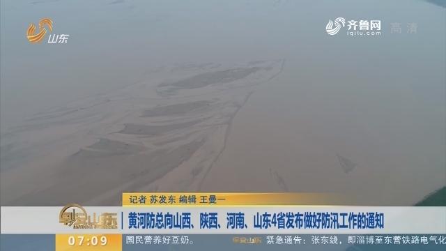 黄河防总向山西、陕西、河南、山东4省发布做好防汛工作的通知