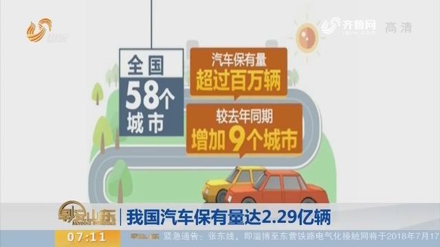 【昨夜今晨】我国汽车保有量达2.29亿辆