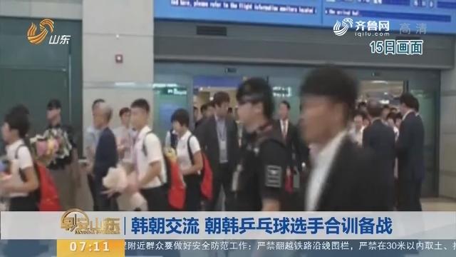 【昨夜今晨】韩朝交流 朝韩乒乓球选手合训备战
