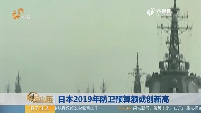 【昨夜今晨】日本2019年防卫预算额或创新高