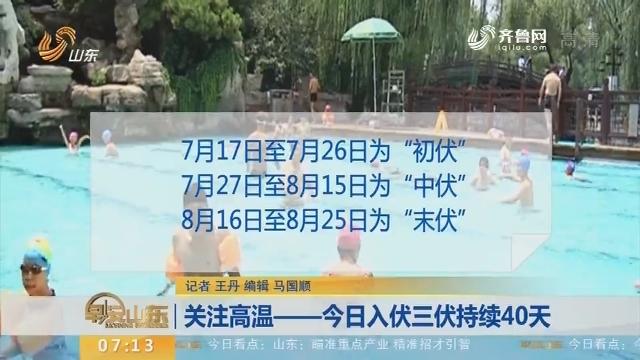 【闪电新闻排行榜】关注高温——7月17日入伏三伏持续40天