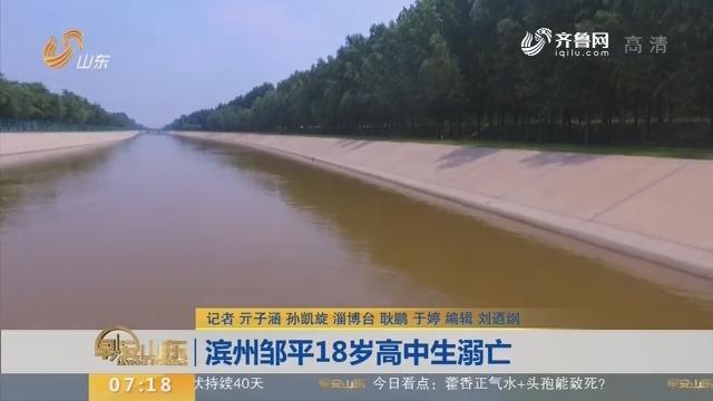 【闪电新闻排行榜】滨州邹平18岁高中生溺亡