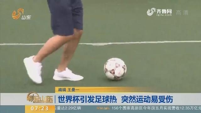 世界杯引发足球热 突然运动易受伤