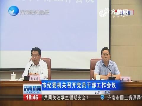 济南市纪委机关召开党员干部工作会议