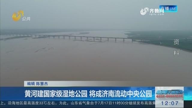 黄河建国家级湿地公园 将成济南流动中央公园