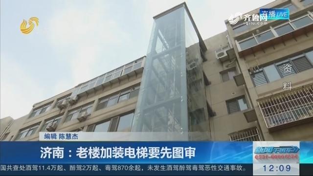 济南:老楼加装电梯要先图审