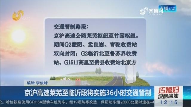 京沪高速莱芜至临沂段将实施36小时交通管制