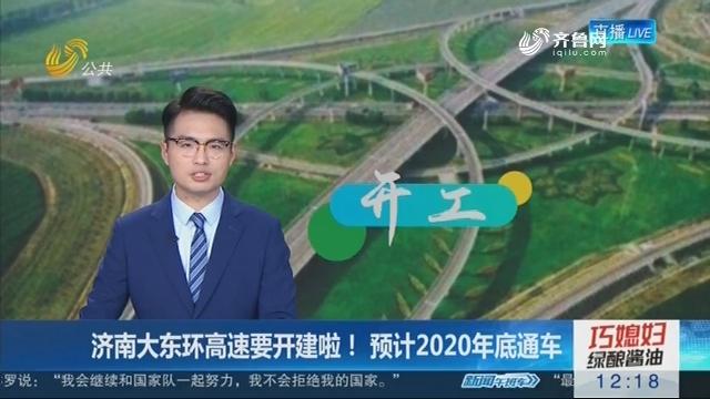 济南大东环高速要开建啦! 预计2020年底通车