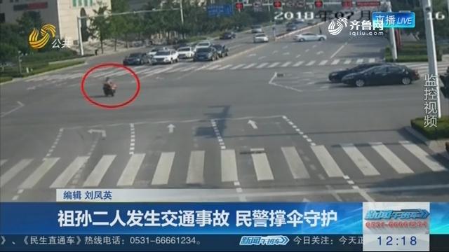 祖孙二人发生交通事故 民警撑伞守护