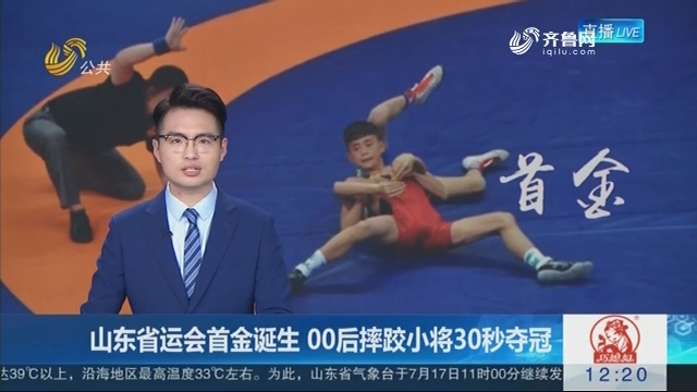 山东省运会首金诞生 00后摔跤小将30秒夺冠