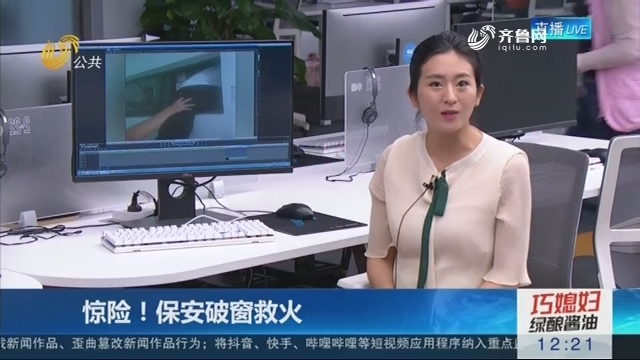 【连线编辑区】惊险!保安破窗救火