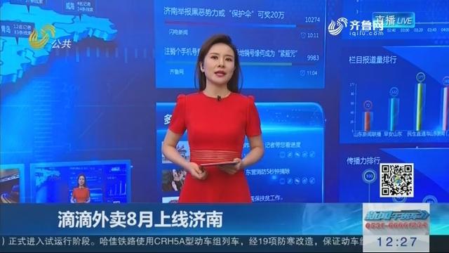 【闪电新闻客户端】滴滴外卖8月上线济南