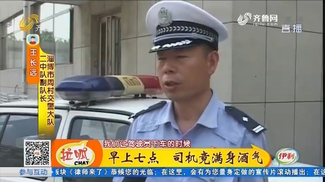 淄博:早上七点 司机竟满身酒气