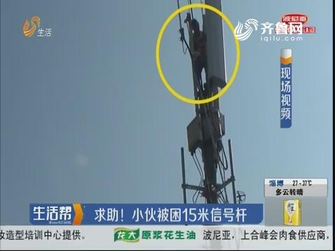 潍坊:求助!小伙被困15米信号杆