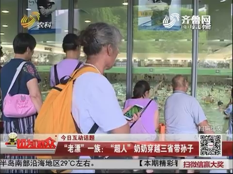 """【今日互动话题】""""老漂""""一族:""""超人""""奶奶穿越三省带孙子"""