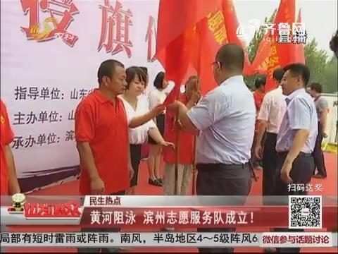 【民生热点】黄河阻泳 滨州志愿服务队成立!