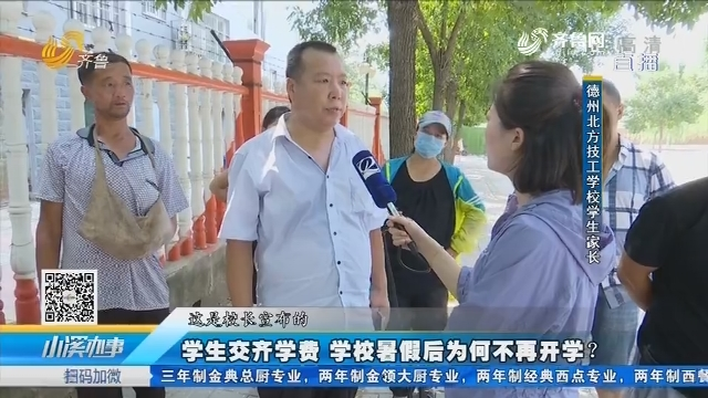 德州:学生交齐学费 学校暑假后为何不再开学?
