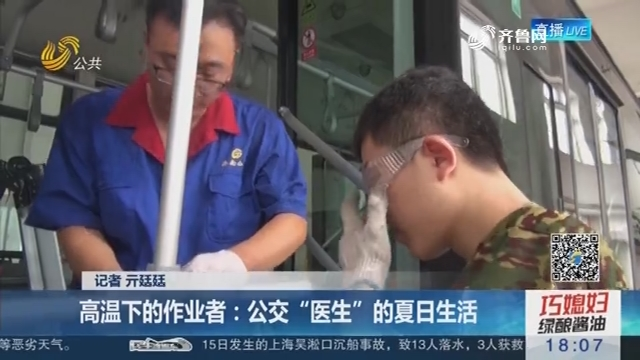 """【高温来袭】高温下的作业者:公交""""医生""""的夏日生活"""