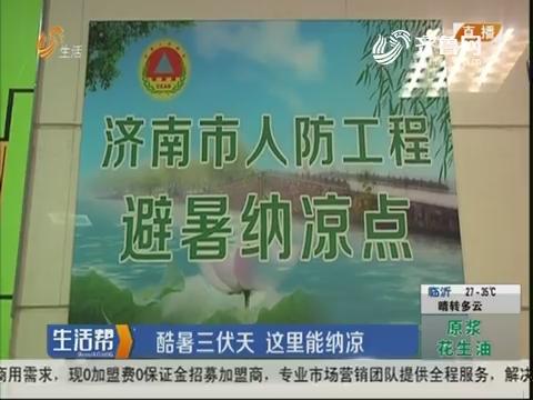 济南:酷暑三伏天 这里能纳凉