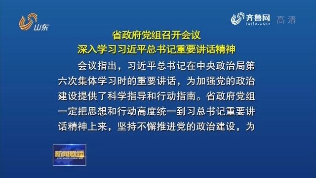 省政府黨組召開會議 深入學習習近平總書記重要講話精神