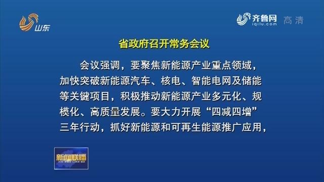 省政府召開常務會議 研究新能源產業發展等工作