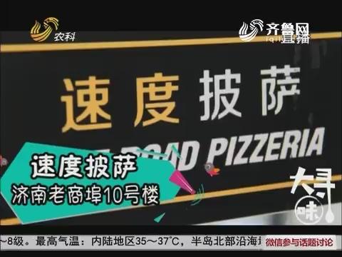 """【大寻味】让大帅""""榴莲""""忘返的披萨:你确定不来一份?"""