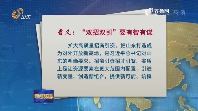"""【敢领改革风气之先】鲁义:""""双招双引""""要有智有谋"""