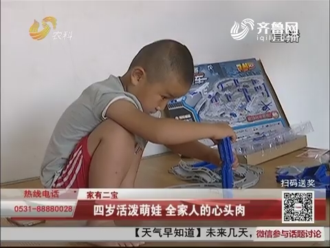 【家有二宝】济宁:四岁活泼萌娃 全家人的心头肉