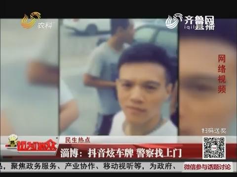 【民生热点】淄博:抖音炫车牌 警察找上门