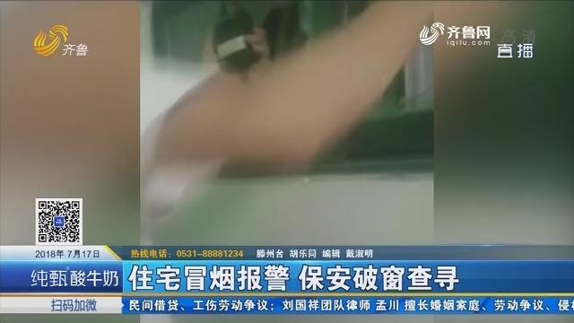 滕州:住宅冒烟报警 保安破窗查寻