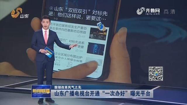 """【敢领改革风气之先】山东广播电视台开通""""一次办好""""曝光平台"""