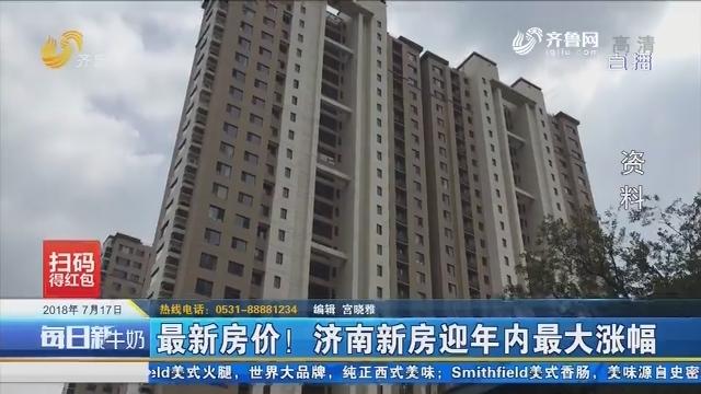 最新房价!济南新房迎年内最大涨幅