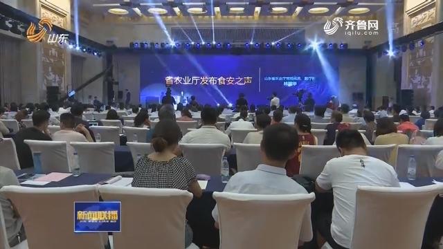 2018年山东省食品安全宣传周启动