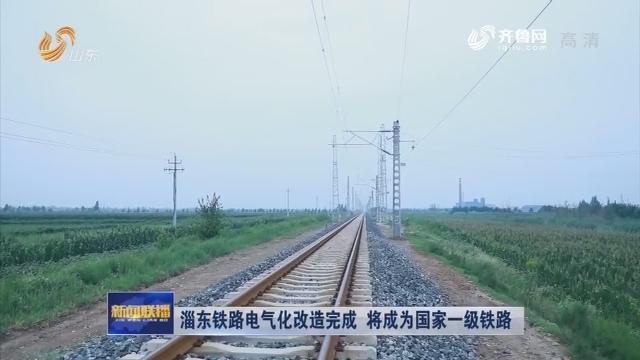 淄东铁路电气化改造完成 将成为国家一级铁路