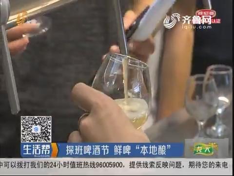 """青岛:探班啤酒节 鲜啤""""本地酿"""""""